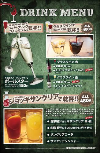 20151116_jimon_drink_1