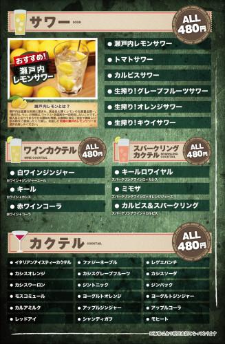 20151116_jimon_drink_2