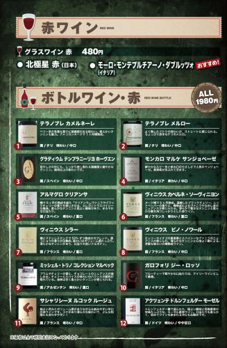 20151116_jimon_drink_3