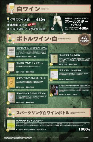 20151116_jimon_drink_4