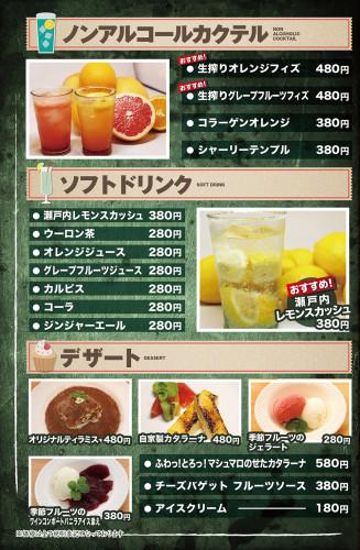 20151116_jimon_drink_5