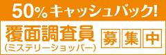 50%キャッシュバック☆覆面調査員(ミステリーショッパー)募集中!
